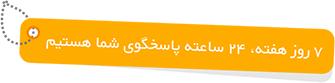 پشتیبانی بانک مشاغل
